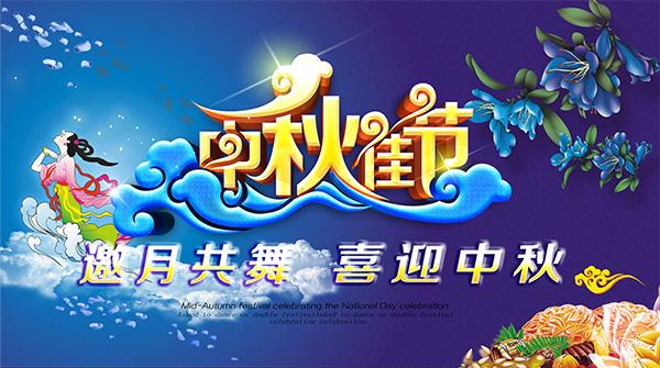 传统节日中秋佳节海报背景设计psd素材