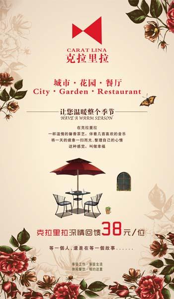 西餐厅宣传海报背景设计矢量素材