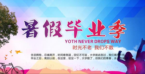 暑假毕业季青春纪念海报设计矢量素材