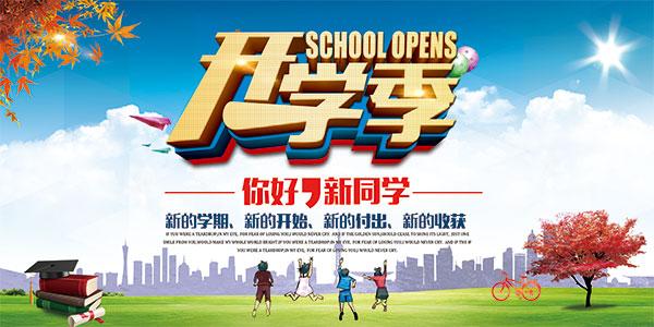 开学季迎新生校园宣传海报背景psd素材