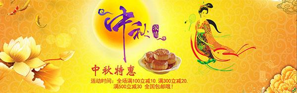 淘宝中秋月饼特惠促销海报背景psd素材