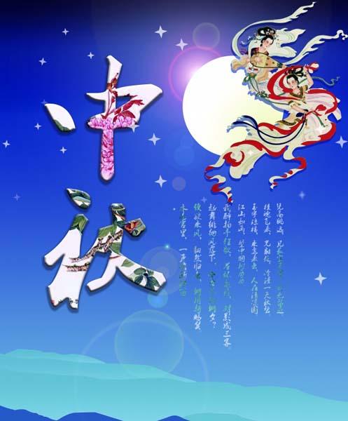 中秋节嫦娥奔月卡通背景高清图片
