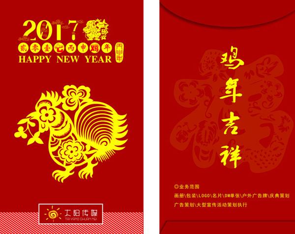 2017年鸡年红包剪纸图案设计矢量素材