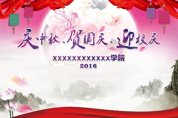 传统中秋国庆双节迎校庆背景psd素材
