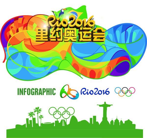 2016里约奥运水彩艺术字背景矢量素材