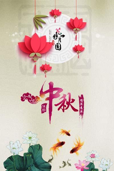用传统的古风来展示花好月圆的主题,还有荷花锦鲤祥云中秋艺术字,详细图片