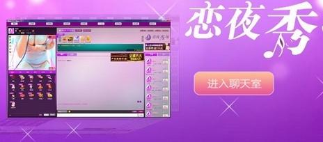 恋夜网2站_就来恋夜秀场直播间吧! - 数码资源网