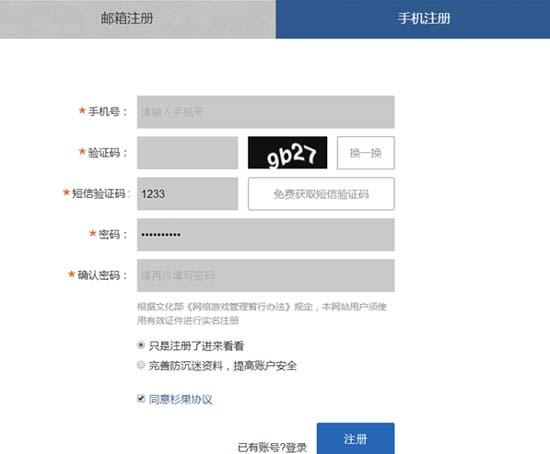 杉果游戏平台帐号注册教程