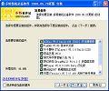 多特装机必备软件 2008.05.20更新