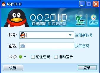 qq2010年最新版下载_腾讯qq 2010 beta3 v3.73 绿色快乐无极版