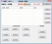 天涯推广小助手 v4.1 简体中文版