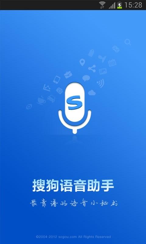 搜狗语音助手安卓版 (手机语音助手) v1.5.5 最新免费版
