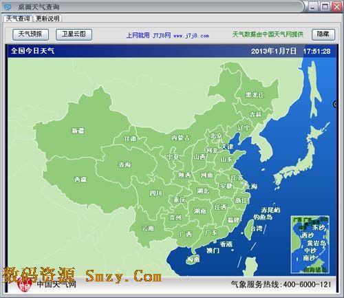 桌面天气预报查询软件下载 天气查询工具 v1.02 绿色免费版 支持气象图片