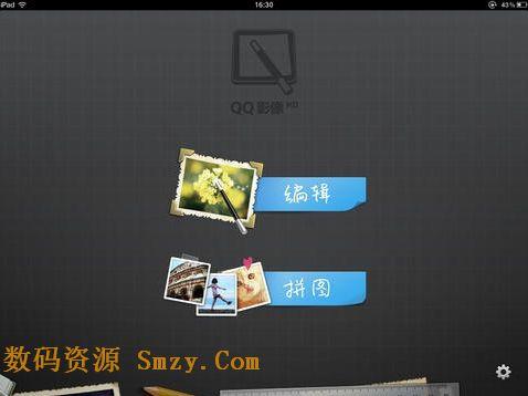 QQ影像HD苹果版(电脑图片编辑) v1.5.0 官方最新版
