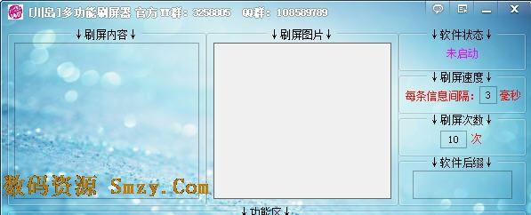 川岛多功能yy刷屏器 (歪歪刷屏器) v1.0 绿色免费版