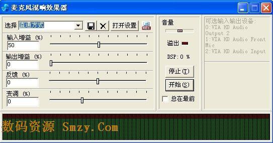 音频工具 > yy麦克风混响效果器
