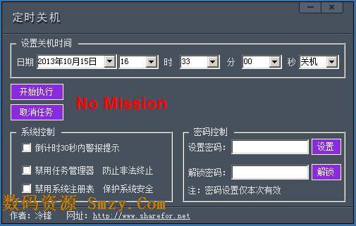冷锋定时自动关机软件下载(电脑定时关机重启软件)