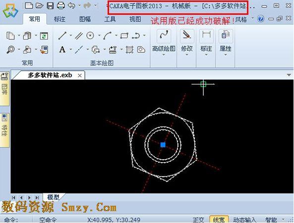 caxa电子图板2013特别补丁免费版