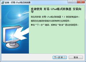 好易iPad格式转换器v7.2 简体中文版