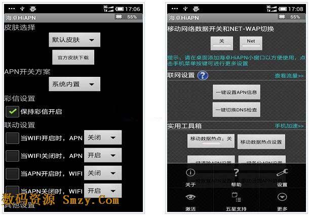 海卓hiapn安卓版(手机apn工具) v3.2.3 官方免费版
