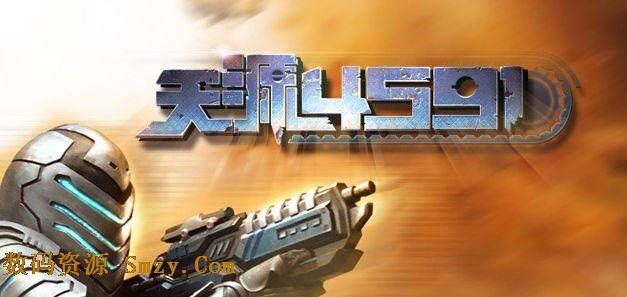 天源4591官网版