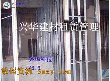 兴华建材租赁管理系统v6.6 官方最新版