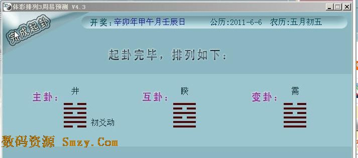 彩票预测软件_体彩排列3周易预测(周易预测彩票) v4.3 免费特别版