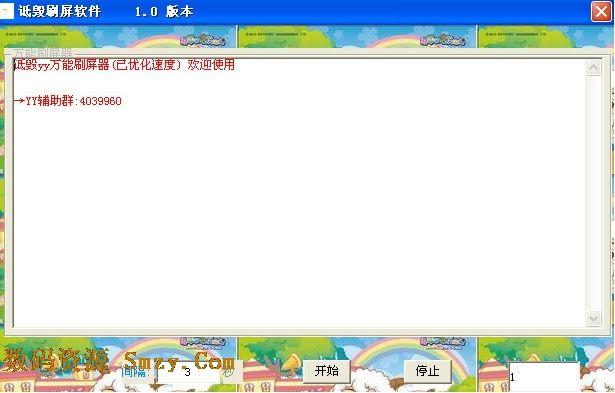 诋毁yy万能刷屏器 (刷屏工具) v1.0 绿色免费版