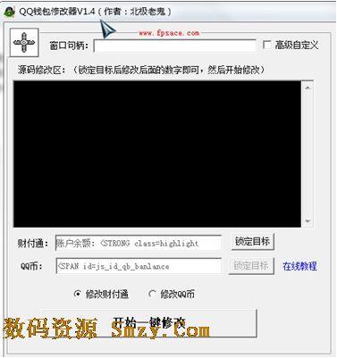 下载2013qq皮肤编辑器