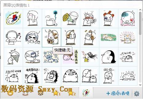 陌陌表情QQ表情下载水滴免费版-含使用方绿色包小配图图片