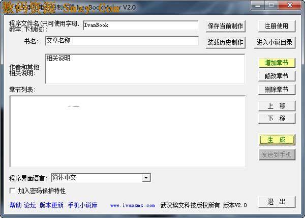 cSoft Panorama Maker 4 Pro下载(全景图制作软