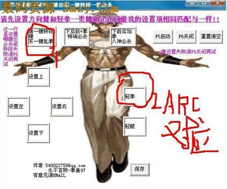 动漫 拳皇 2012i
