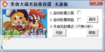 美食大战老鼠张鹤辅助 (美食大战老鼠火盆秒杀辅助) v1.2 官网免费版