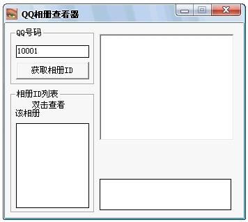 qq相册密码获取器(QQ相册查看器) 免费版