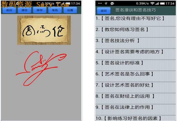 艺术签名设计下载(艺术字设计软件)