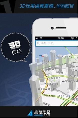 高德地图3d苹果版