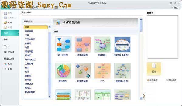亿图图示专家 (网络图绘制软件)