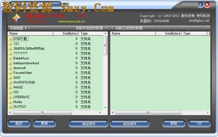 特工移动硬盘加密(移动硬盘数据加密软件) v7.0 官方中文版