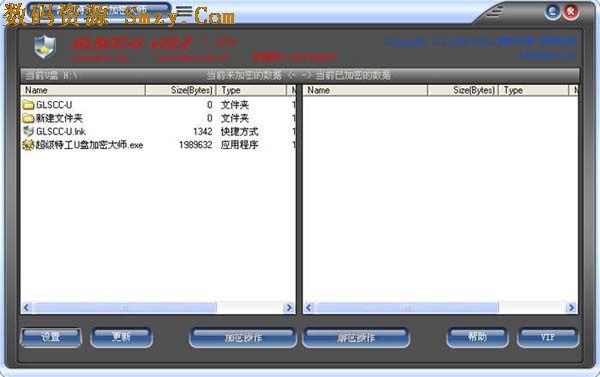 超级特工U盘加密大师(u盘加密软件) v12.6 简体中文版