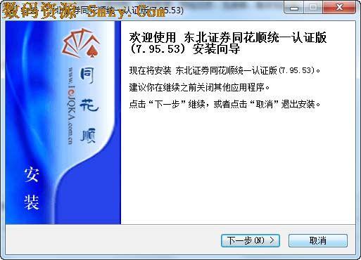 东北证券同花顺统一认证版(证券交易软件) v7.95.53 官方免费版