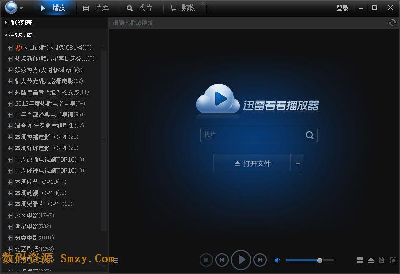 迅雷5图标_迅雷看看安卓版 (手机视频播放器) v3.10.0.1 官方最新版