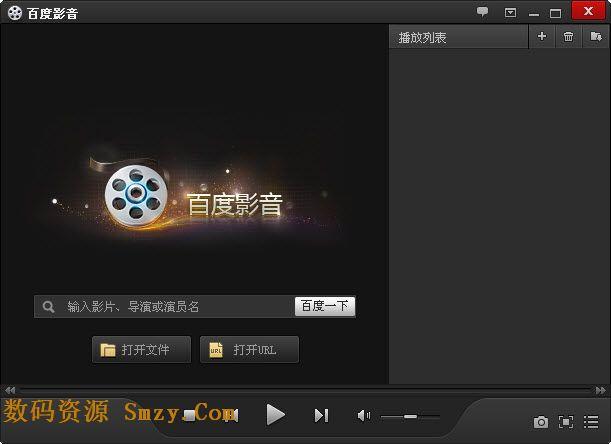 百度影音官方版 (百度影音播放器) v4.1.0.21 官方免费版