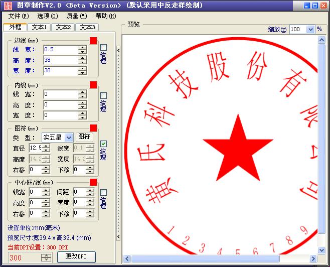 印章制作软件下载_图章制作软件下载(sedwen) v2.0 绿色免费版 - 数码