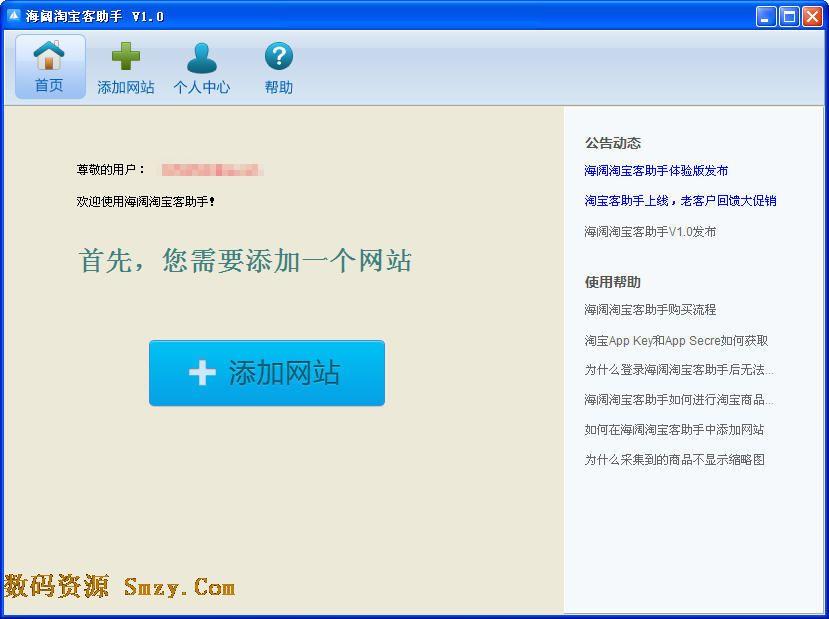海阔淘宝客助手下载v1.0 简体中文版 含安装使用方法