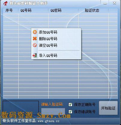 骨头qq密码验证小助手(qq密码验证软件)v2.9绿色免费版