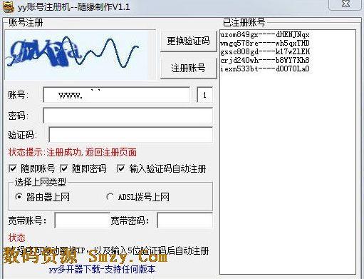 yy账号注册机(批量yy账号申请) v1.1 绿色免费版