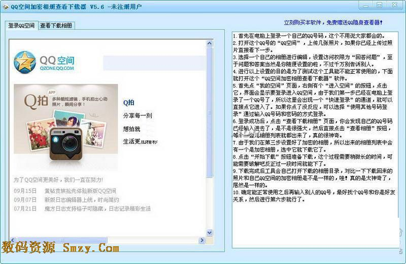 QQ空间相册查看器v5.6 简体中文版