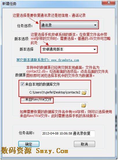 北亚安卓手机数据恢复软件 v2.5 官方免费版