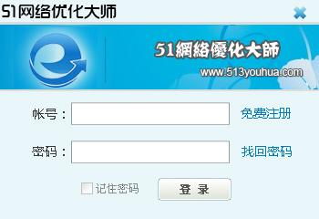 1网络优化大师下载 513vpn网络加速器 v9.3 绿色免费版