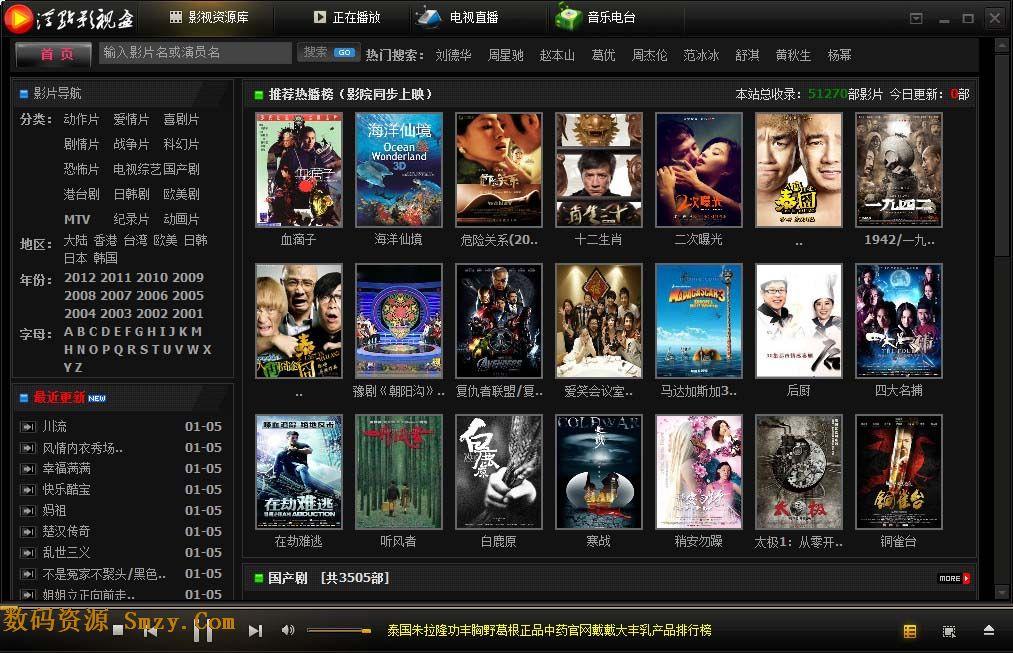 777me奇米影视盒v1.1_奇米影视盒绿色版 (777me在线影视) v1.1 免费版